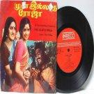 "BOLLYWOOD INDIAN Mul Illatha Roja MURALI RAJA  7"" 45 RPM 1981"