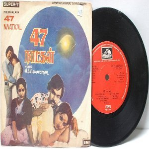 "BOLLYWOOD INDIAN Naatkal M.S VISWANATHAN EMI 7"" 45 RPM 1980"