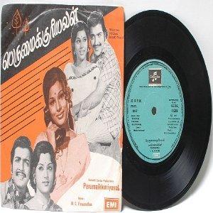 """BOLLYWOOD INDIAN Perumaikkuriyaval M.S VISWANATHAN  EMI 7"""" 45 RPM 1977"""