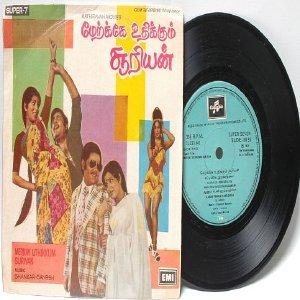 """BOLLYWOOD INDIAN Merkay Uthikkum Suriyan SHANKAR GANESH EMI 7"""" 45 RPM 1979"""