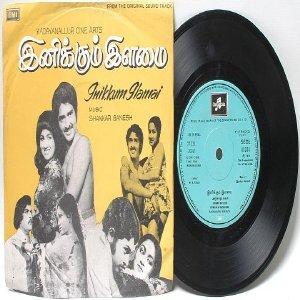"BOLLYWOOD INDIAN Inikkum I lamai SHANKAR GANESH EMI 7"" 45 RPM 1979"