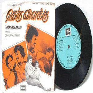"BOLLYWOOD INDIAN Theruvilakku GANGAI AMAREN  EMI 7"" 45 RPM 1979"