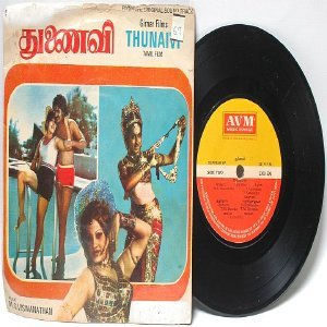 "BOLLYWOOD INDIAN Thunaivi M.S. VISWANATHAN 7"" 45 RPM 1980"