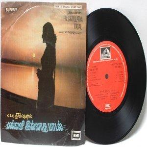 "BOLLYWOOD INDIAN Pallavi Illatha Padal N.S. THIYAGARAJAN EMI 7"" 45 RPM 1981"