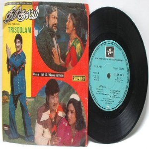 "BOLLYWOOD INDIAN Trisoolam M.S. VISWANATHAN EMI 7"" 45 RPM 1978"