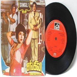 "BOLLYWOOD INDIAN Sangili M.S. VISWANATHAN EMI 7"" 45 RPM 1980"