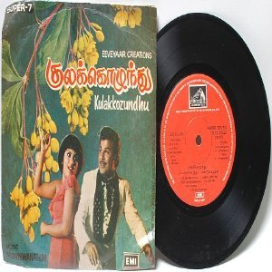 """BOLLYWOOD INDIAN Kulakkozundhu M.S VISWANATHAN EMI 7"""" 45 RPM 1980"""