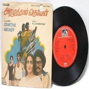 "BOLLYWOOD INDIAN Azhaithal Varuven M.S VISWANATHAN EMI 7"" 45 RPM 1980"