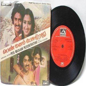 "BOLLYWOOD INDIAN Pen Manam Pesukirathu SHANKAR GANESH EMI 7"" 45 RPM 1981"