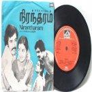 """BOLLYWOOD INDIAN Nirantharam SHANKAR GANESH EMI 7"""" 45 RPM 19801"""