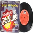 "BOLLYWOOD INDIAN Avalukul Oru Rakasiam CHANDRABOSE  EMI 7"" 45 RPM 1980"