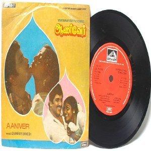 """BOLLYWOOD INDIAN Aaniver SHANKAR GANESH  EMI 7"""" 45 RPM 1981"""