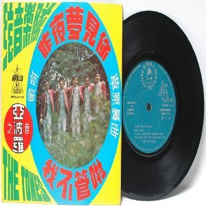 "ASIAN 60s BAND The Tones ASIA 7"" 45 RPM PS EP"