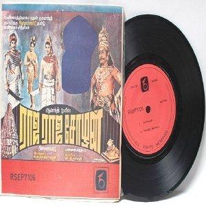 """BOLLYWOOD INDIAN Thanjai Periya Koil 7"""" 45 RPM EP"""