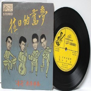 """ASIAN 60s BAND the Melodians BOBBING HEADS Asia 7"""" 45 RPM PS EP"""