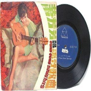 """ASIAN 60s ARTIST Shao Fong  Fong  ASIA 7"""" 45 RPM PS EP"""