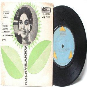 "BOLLYWOOD INDIAN  Kulaivilakku P SUSHEELA K. V. Mahadevan 7"" 45 RPM EP"