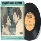 "BOLLYWOOD INDIAN  Ithoenthan Deivam M.S. VISWANATHAN "" 45 RPM EP"