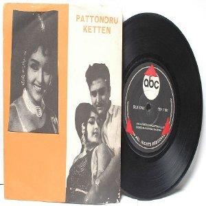 "BOLLYWOOD INDIAN  Pattondru Ketten C. RAMACHANDRA  7"" 45 RPM EP"
