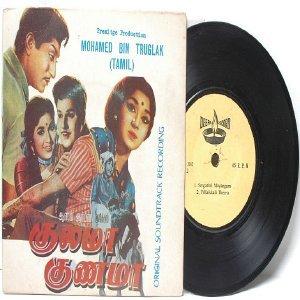 "BOLLYWOOD INDIAN  Mohamed Bin Truglak M.S VISWANATHAN  7"" 45 RPM EP"