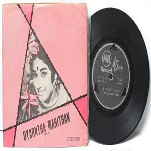 "BOLLYWOOD INDIAN  Uyarntha Manithan 7"" 45 RPM EP"
