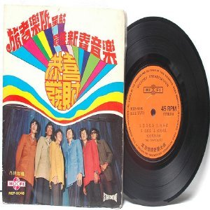 """Asia 60s Band THE TRAVELERS  7"""" 45 RPM PS EP"""