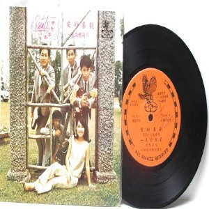 "Asia 60s Band THE SAINTS  7"" 45 RPM PS EP"