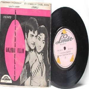"BOLLYWOOD INDIAN  Kolandai Ullam S.P. KOTHANDAPANI  7"" 45 RPM EP"