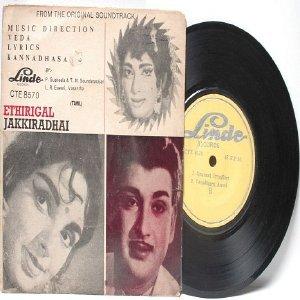 "BOLLYWOOD INDIAN  Ethirigal Jakkiradhai T.M. SOUNDARARAJAN 7"" 45 RPM EP"