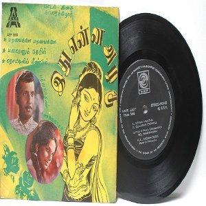 "BOLLYWOOD INDIAN  Yithuyenna Azhagu M. PATHAMANATHAN  7"" 45 RPM EP"