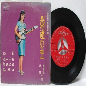 """ASIAN 60'S GIRL BAND Obsucre Chinese Artist 7"""" 45 RPM EP"""