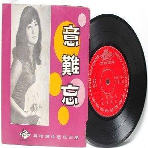 """60s CHINESE DIVA  Singer SONGSTRESS  7"""" PS EP 7KH-114"""