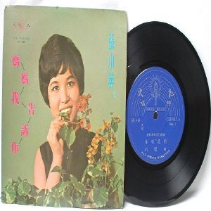 "60s CHINESE DIVA  Singer SONGSTRESS  7"" PS EP CEP-815"