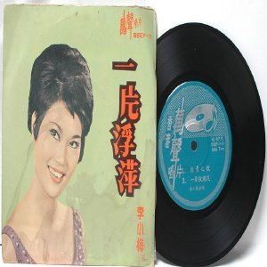 """70s CHINESE DIVA  Singer SONGSTRESS   7"""" PS EP BSEP-11"""