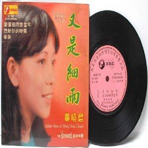 """70s CHINESE DIVA  Singer SONGSTRESS Wong Shiau Chuen   7"""" PS EP HE 1990"""