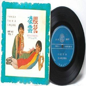 """60s CHINESE DIVA  Hitmakers RITA CHAO & SAKURA    7"""" PS EP"""