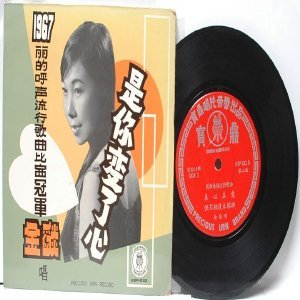 """60s CHINESE DIVA   Songstress    7"""" PS EP  KEP-532"""