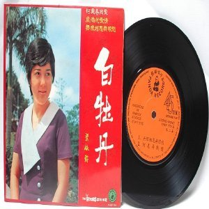 "70s CHINESE DIVA  Singer SONGSTRESS   7"" PS EP YHEP 179"