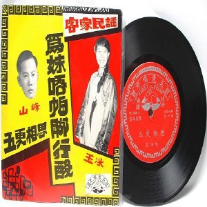 """60s CHINESE DIVA   Songstress    7"""" PS EP  TS 5008"""