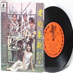 "Asia 60s Band THE THE SAINTS  7"" 45 RPM PS EP"