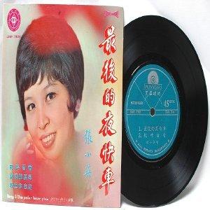 """70s CHINESE DIVA POLAR BEAR FIVE Singer SONGSTRESS   7"""" PS EP SNR-7008"""