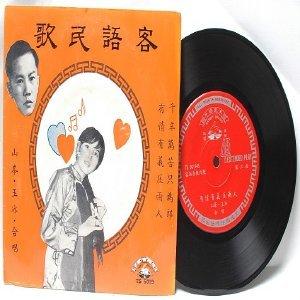 """60s CHINESE DIVA   Songstress    7"""" PS EP  TS 5019"""
