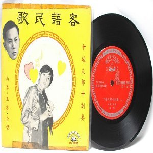 "60s CHINESE DIVA   Songstress    7"" PS EP  TS 5018"