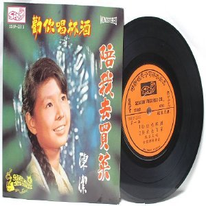 """70s CHINESE DIVA  Singer SONGSTRESS   7"""" PS EP SSEP-2213"""