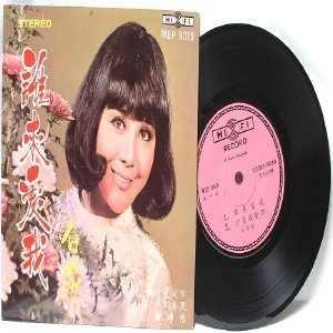 """70s CHINESE DIVA  Singer SONGSTRESS   7"""" PS EP MEP 9019"""