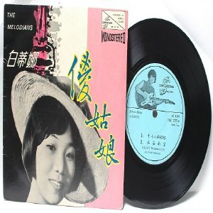 """70s CHINESE DIVA  Singer SONGSTRESS The Melodians    7"""" PS EP TKE 2255"""