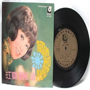 """70s CHINESE DIVA  Singer SONGSTRESS Kong Lo   7"""" PS EP EP 2049"""