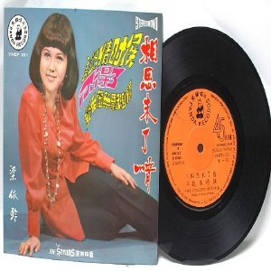 "70s CHINESE DIVA  Singer SONGSTRESS The Stylers   7"" PS EP YHEP 181"