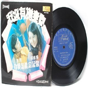"70s CHINESE DIVA  Singer SONGSTRESS   7"" PS EP HB-235"