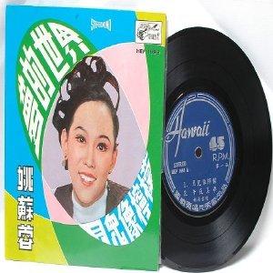 """70s CHINESE DIVA  Singer SONGSTRESS   7"""" PS EP HEP 1693"""